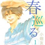 【『春巡る』1巻ネタバレ感想】心えぐられるストーリー
