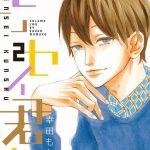 【『センセイ君主』2巻ネタバレ感想】先生の感情の変化に歓喜