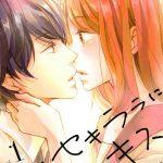 【『セキララにキス』1巻ネタバレ感想】本当に赤裸々にキスだった