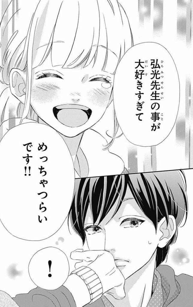 senseikunsyu3-4