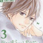 【本気で恋した】少女漫画のかっこいい主人公(男キャラ)ベスト10【おすすめキャラ】