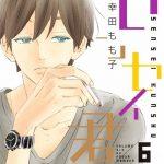 【『センセイ君主』6巻ネタバレ感想】弘光先生の独占欲がたまらない