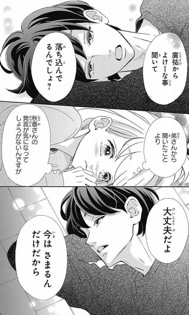 (C)2015 幸田もも子「センセイ君主6巻」より