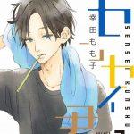 【『センセイ君主』7巻ネタバレ感想】弘光先生とさまるん危機…。