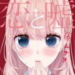 【『恋と嘘』6巻ネタバレ感想】莉々奈とネジの決断