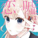 【『恋と嘘』2巻ネタバレ感想】高崎さんと仁坂くんの関係は?伏線が多い