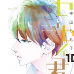 【『センセイ君主』10巻ネタバレ感想】弘光先生の過去と今