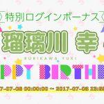 【A3】瑠璃川幸くんの誕生日!MANKAIカンパニーのバースデーメッセージ
