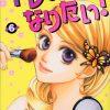 ダイエット・自分磨きのモチベーションが上がる少女漫画5選