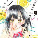 【『ハニーレモンソーダ』4巻ネタバレ感想】三浦くんの気持ちの変化に注目な文化祭