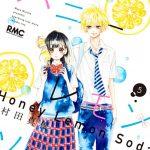 【『ハニーレモンソーダ』5巻ネタバレ感想】芹奈ちゃんと三浦くん進展・・・
