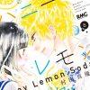 【『ハニーレモンソーダ』8巻ネタバレ感想】両想いになってからの物語スタート