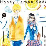 【『ハニーレモンソーダ』9巻ネタバレ感想】キュンシーン盛りだくさん、新キャラ登場